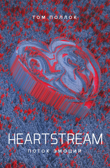 Heartstream. Поток эмоций